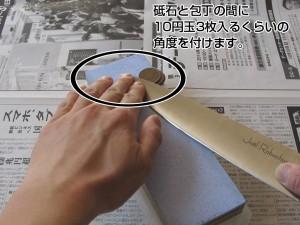 包丁と砥石の角度は10円玉3枚くらい